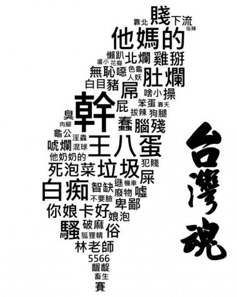 Пополняем словарь китайского жаргона и мата