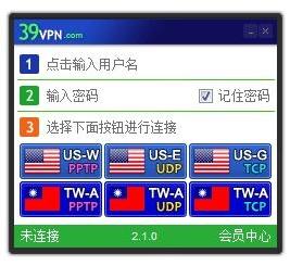 39vpn - программа по обходу великого китайского фаерволла