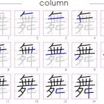 Chinese Writing Master v4.0 / программы по китайскому языку в Магазете