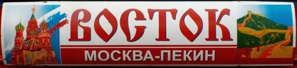 "Поезд ""Восток"" Москва-Пекин / Магазета"