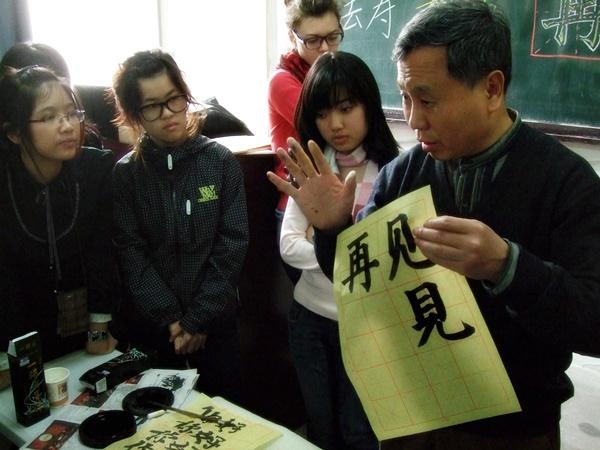 Урок китайской каллиграфии / Магазета