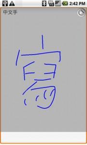 Рукописный ввод иероглифов в Android / Магазета