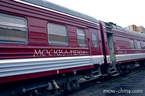 """В Китай на поезде: за и против / поезд """"москва-пекин"""" / Магазета"""