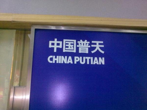 China Putian - путин в китайской рекламе? / Магазета