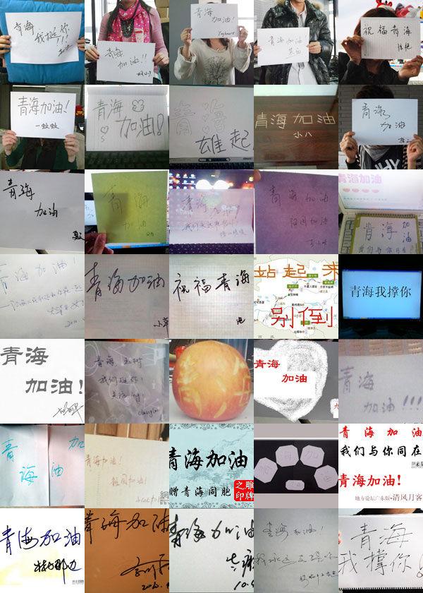 Сотни китайских интернет-пользователей поддержали Цинхай