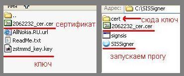 Китайский язык и Nokia (Symbian s60) / Магазета