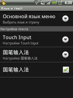 Рукописный ввод иероглифов на Android и не только