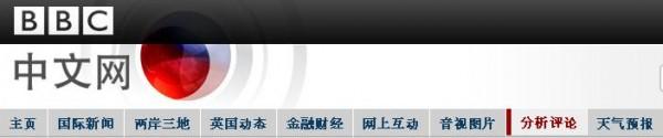 Китайская служба BBC