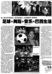 Капоэйра в Китае / Магазета
