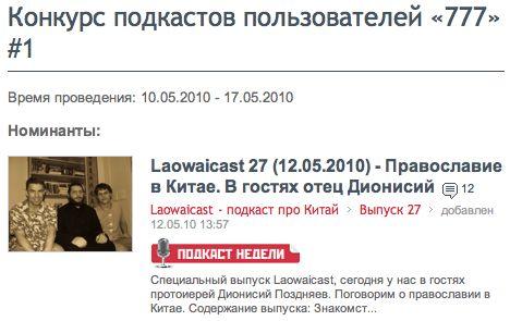 Laowaicast признан лучшим подкастом недели на PodFM.ru