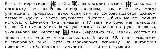 Иероглифы в тексте - Про войну с демонами и обряды экзорцизма