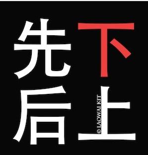 мантра для шанхайского метро