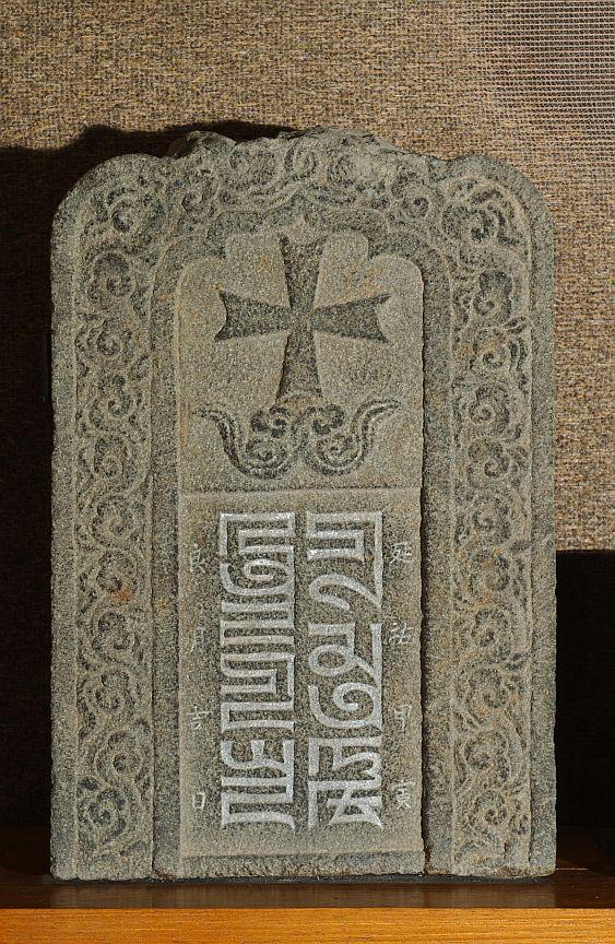 Надгробие с надписями на китайском и монгольском квадратном письме