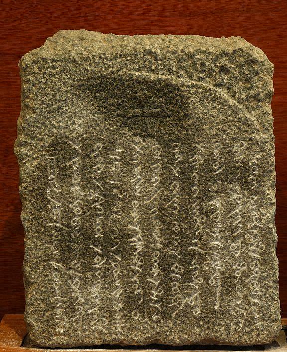 Надгробие с надписями на смеси сирийского и древнетюркского языков