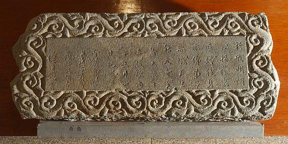 Христианское надгробие с надписью на китайском языке