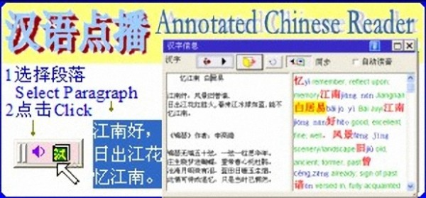 Annotated Chinese Reader v2.44 в Магазете