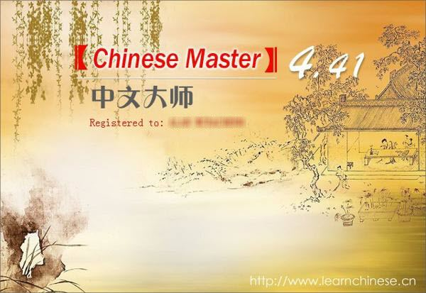 Chinese Master v4.41 Full + Portable в Магазете