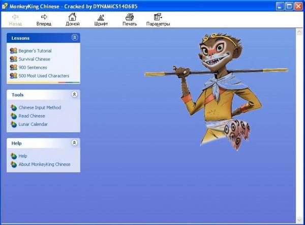 MonkeyKing Chinese - программы по китайскому языку в Магазете
