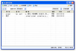 Электронный словарь YouDao Cidian v3.2 в Магазете