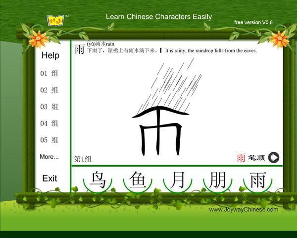 Learn Chinese Characters программа по китайскому языку в Магазете