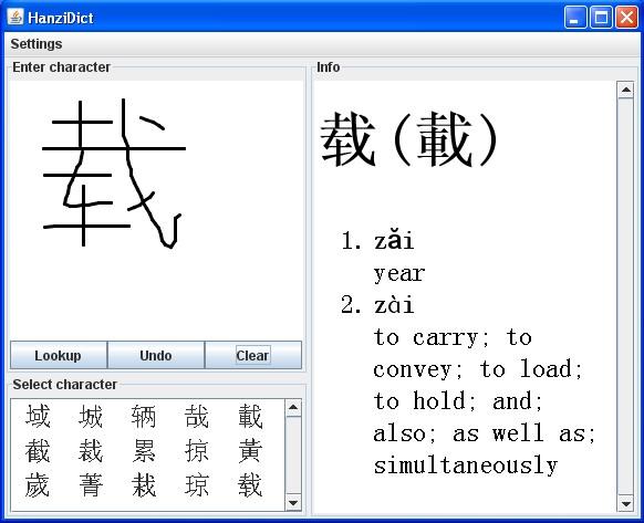 HanziDict программы и софт по китайскому языку в Магазете