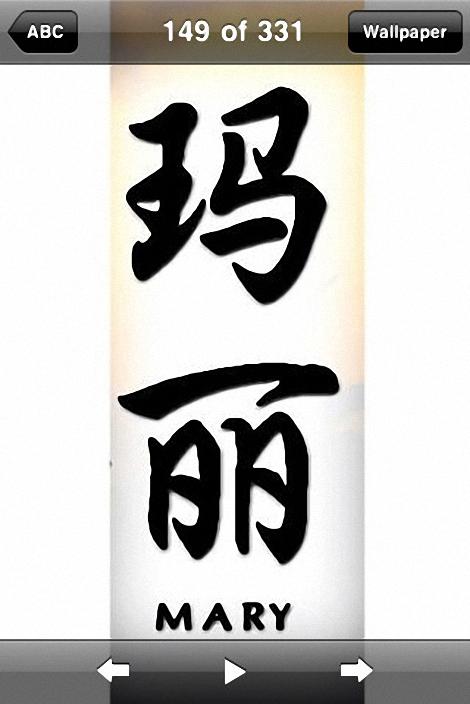 10 приложений для iPhone по китайскому языку / Магазета