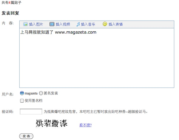 Китайский интернет-гигант Байду начал внедрять капчи на китайском языке