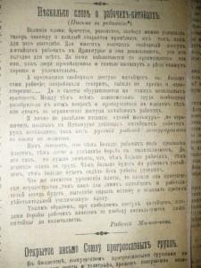 Нѣсколько словъ о рабочихъ-китайцахъ, Амурская газета 1905 год