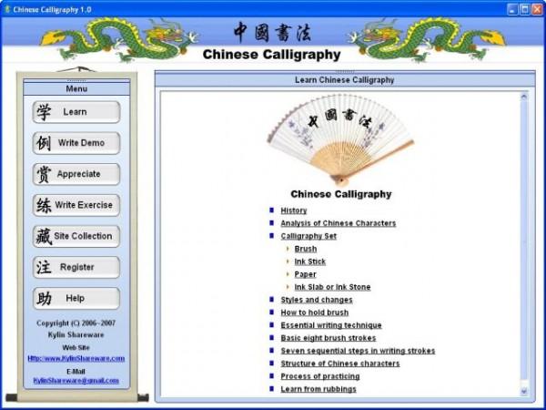 Изучаем китайскую каллиграфию с Chinese Calligraphy v1.0 / программы в Магазете
