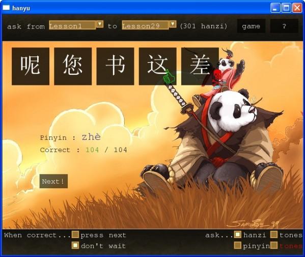 Программа Hanyu v1.5.0 + Portable по китайскому языку в Магазете