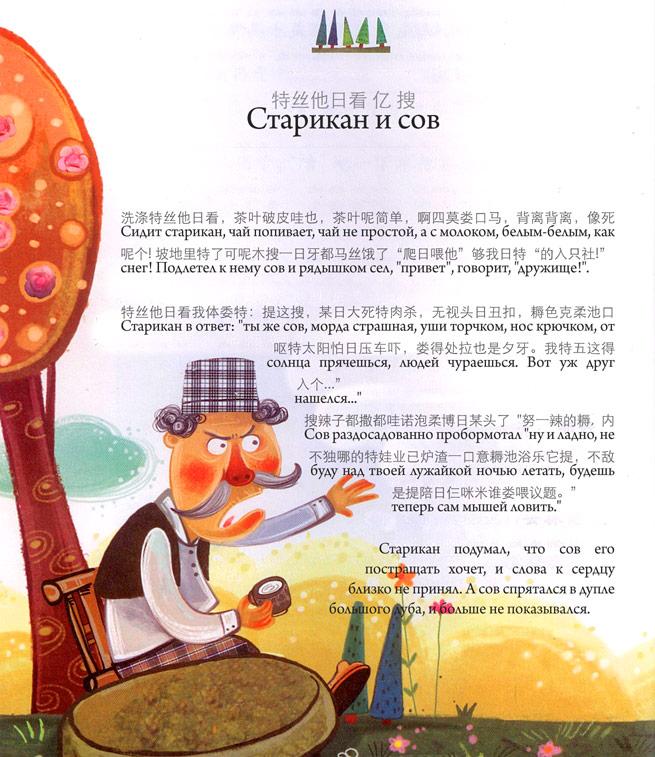 1 Китайская сказка - Старикан и Сов / Магазета