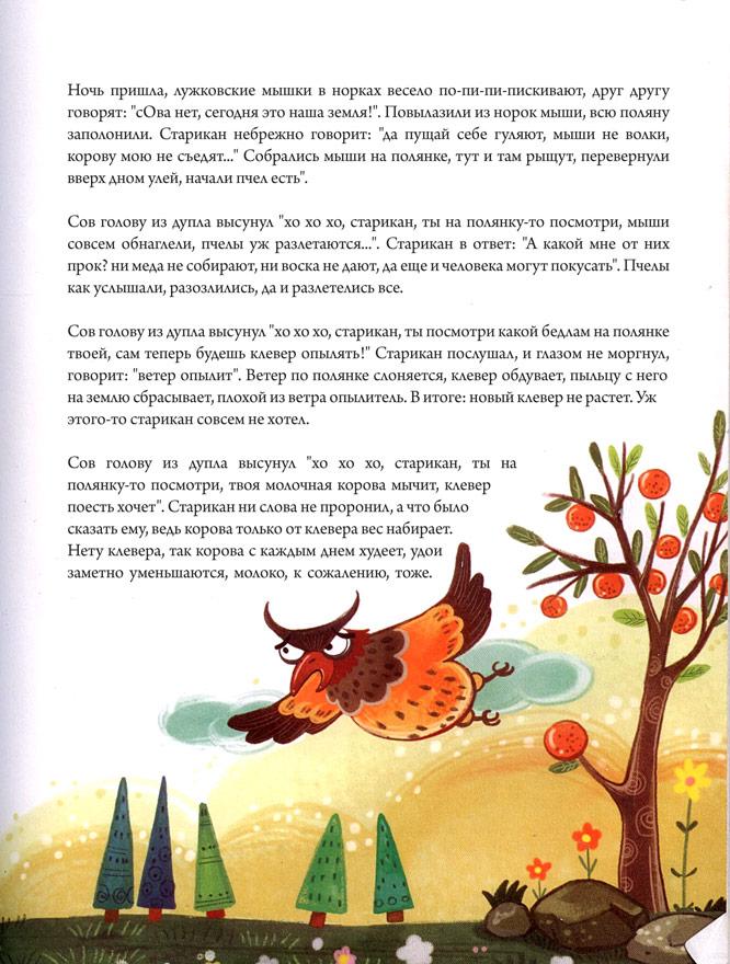 2 Китайская сказка - Старикан и Сов / Магазета