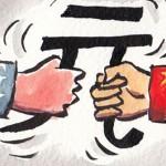 Америка vs Китай / Евгения Черешнева в Магазете