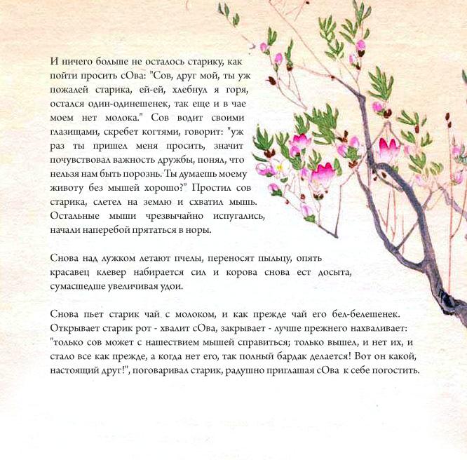 3 Китайская сказка - Старикан и Сов / Магазета