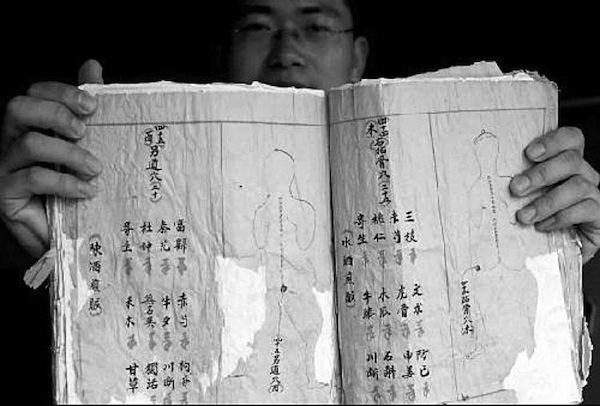 Запах китайских книг / Магазета