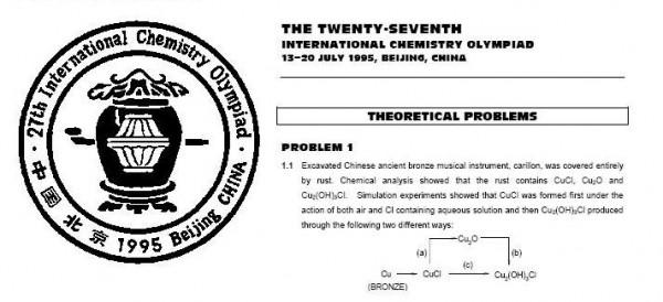 Химия в Пекине (1995) / Магазета
