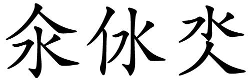 Человек и вода | Китайские иероглиф / Альберт Крисской в Магазете