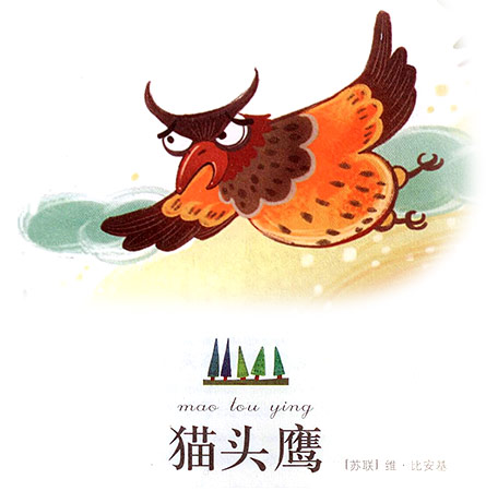 Китайская сказка - Старикан и Сов / Магазета
