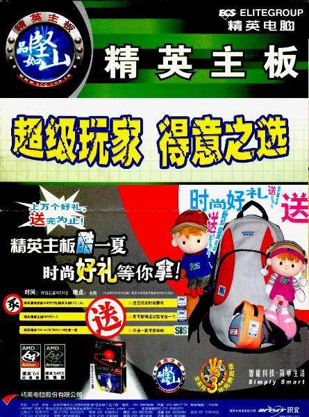 Неудачный образец / Китайская реклама в Магазете