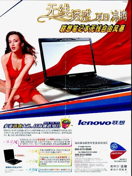 Удачный образец / Китайская реклама в Магазете