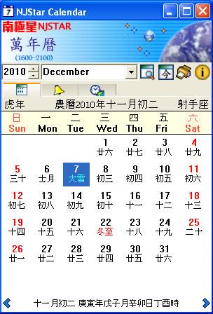 NJStar Chinese Calendar v2.33 / Китайский календарь в Магазете