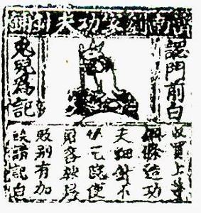 Образец иллюстрированного рекламного объявления периода эпохи Тан