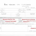 OFTF_03 Баллада о переводе денег из Китая за границу