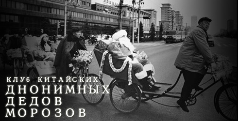 Открылся Клуб китайских анонимных Дедов Морозов