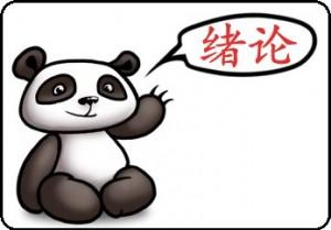 Подкаст о китайском языке: Фонетика путунхуа. Введение