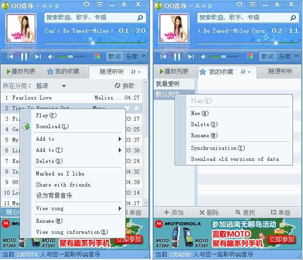 QQMusic English Edition специально для Магазеты / Китайский софт
