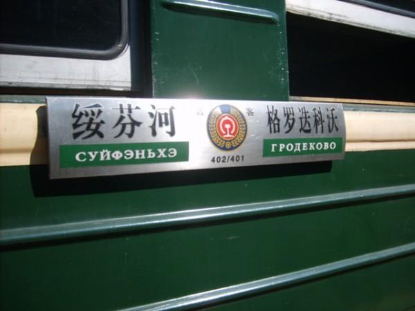 Годовые визы в Суйфэньхэ / Магазета