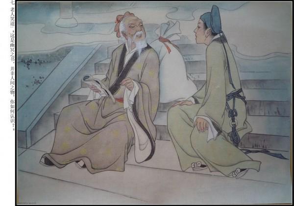 Юэ Лао: В тусклом сиянии Вэй Гу вдруг увидел старика / Магазета