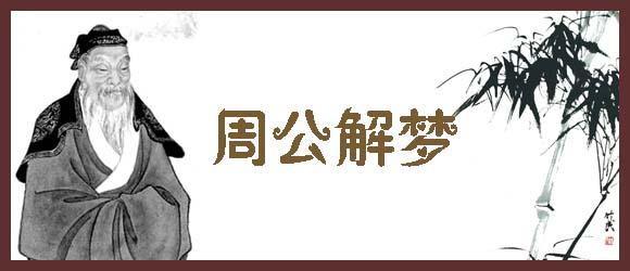 Чжоу Гун Цзе Мэн - Китайский сонник Чжоу Гуна / Магазета