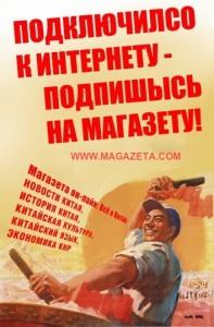 Подпишись на Магазету / Креатив от ruffe